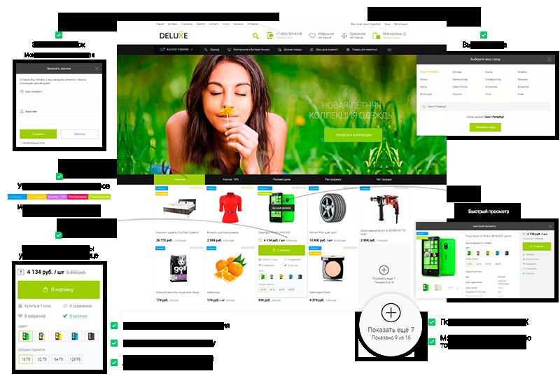 DELUXE - многофункциональный интернет-магазин 2 в 1